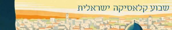 פלייליסט של קלאסיקה ישראלית