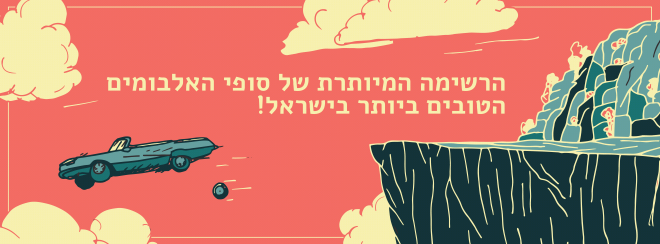 איור ועיצוב: אלעד אלחרר